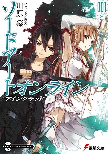 Sword_Art_Online_light_novel_volume_1_cover